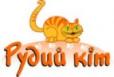 "Ветеринарная клиника ""Рудий кіт"""